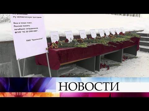 День траура и скорби: опознаны все погибшие на шахте в Соликамске.