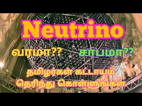 Neutrino Project Explained in Tamil|Tripper Diaries|