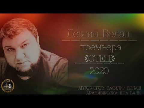 Лезгин Белаш - Отец - Премьера 2020