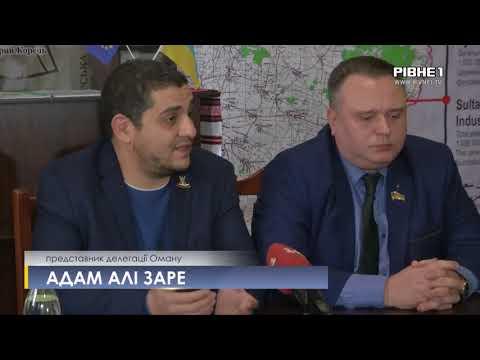 TVRivne1 / Рівне 1: Технопарк на честь султана Оману планують збудувати на Рівненщині