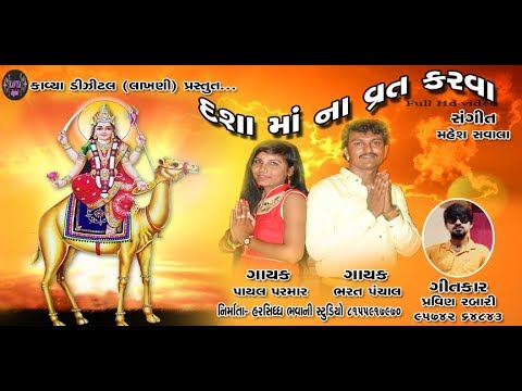 Dashamana Varat Karva      Bharat Panchal   Payal Parmar        New Song 2018