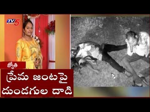 Police Investigation in Tadepalle Lovers Attack Case, Guntur District | TV5 News