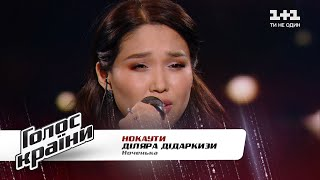 "Diliara Didarkyzy - ""Nochienka"" - The Voice Show Season 11 - The Knockouts"