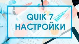 Quik 7 Настройки списка инструментов и работа с графиком