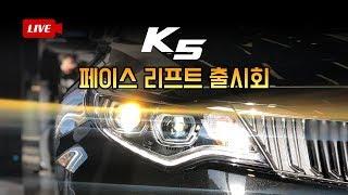 이젠 완전히 달라진 기아 K5...지능형 자동차로 불리는 까닭 알아보자[생방송 녹화 버전]