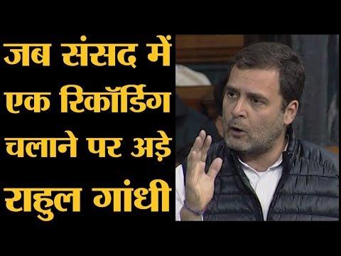 Rafale debate in Lok Sabha: Rahul Gandhi ने कहा PM Modi में जवाब देने की हिम्मत नहीं इसीलिए छिप गए