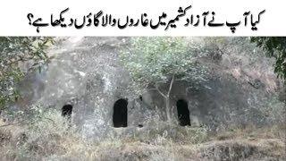 Caves in Khoi Ratta Azad Kashmir - Pakistan | by: Wasim Wasi