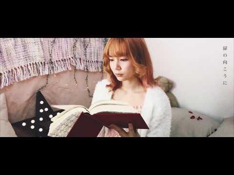 stellafia「はじまりのワルツ」Music Video