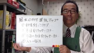 風水インテリアで運気アップ 風水カーテン 青木恭子 検索動画 21