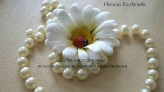 Видео м.к. ромашка из фоамирана. flowers fom