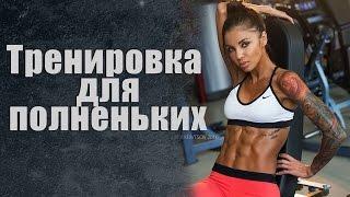 """Маргарита Бойко - Тренировка для """"полненьких"""" или же для девушек """"с объемным верхом""""."""