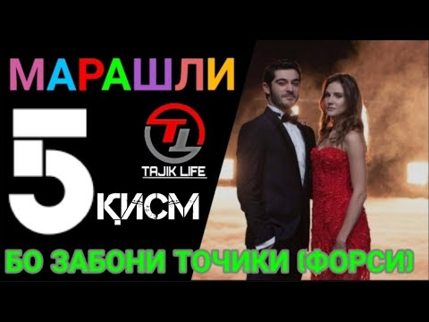 МАРАШЛИ КИСМИ 5 БО ЗАБОНИ ТОЧИКИ (ФОРСИ) 1080P