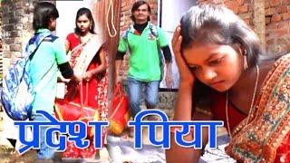New Bhojpri Hot Song || Pardesh Piya || प्रदेश पिया  || Babllu Bhari New Hot Sono 2017