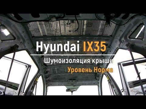 Шумоизоляция крыши Hyundai IX35 в уровне Норма. АвтоШум.