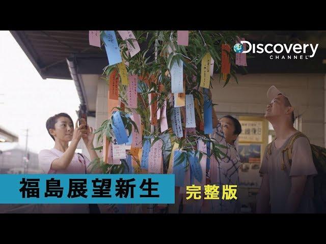Discovery  福島展望新生 {完整節目}