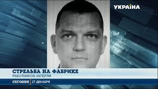 Стрельба произошла на кондитерской фабрике «Меньшевик» в Москве