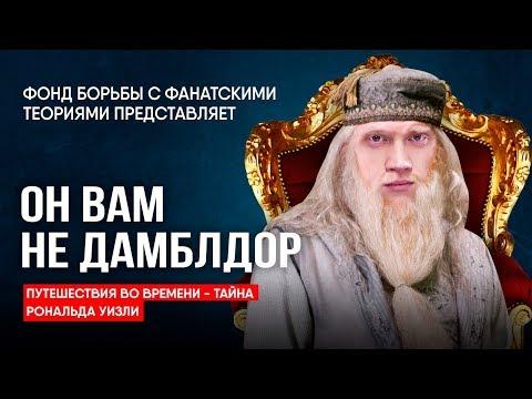 Гарри Поттер - разрушаем теории. Он вам не Дамблдор!