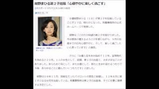 紺野まひる第2子妊娠「心穏やかに楽しく過ごす」 日刊スポーツより 【...