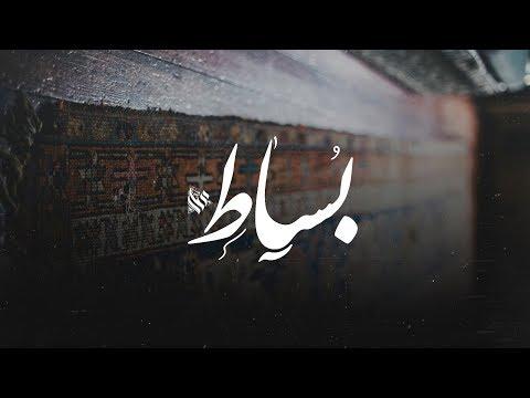 Ammar Hosny - Rug | بساط