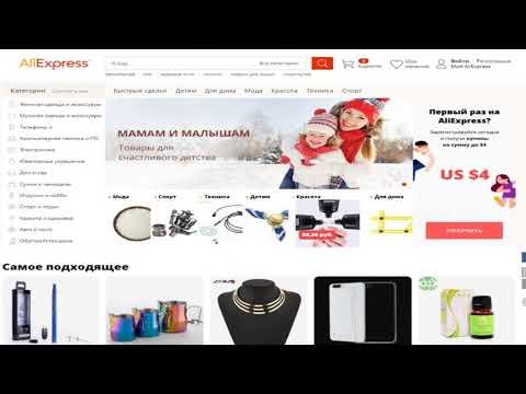 алиэкспресс на русском купить дешевые товары из китая каталог с ценами