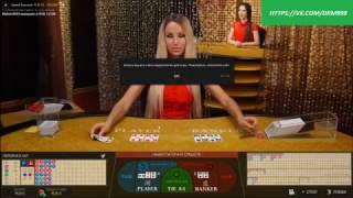 Baccara Лучшая Стратегия для ON-LINE Баккары | Баккара Азартная Игра