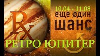 РЕТРО ЮПИТЕР 10.04 - 11.08.2019.  ЕЩЕ ОДИН ШАНС!