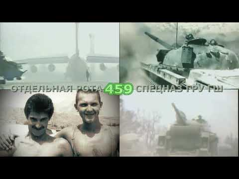Юбилею 459 кабульской роты спецназа ГРУ посвящается