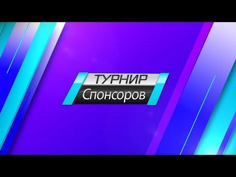 Видео: ТУРНИР СПОНСОРОВ - ФИНАЛ