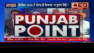 PUNJAB POINT Referendum 20-20 'ਤੇ ਅਮਰੀਕਾ ਤੋਂ ਗੁਰਪਤਵੰਤ ਪੰਨੂ ਨਾਲ ਖ਼ਾਸ ਗੱਲਬਾਤ Punjab Point 'ਚ