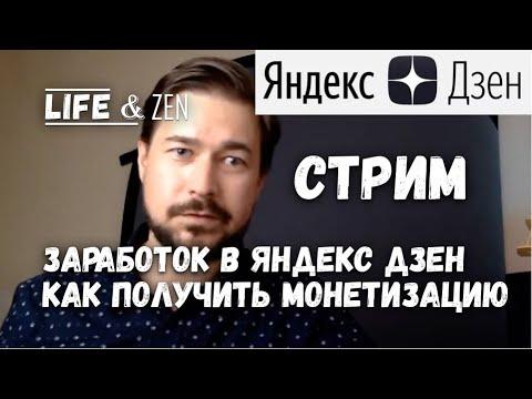 Как получить монетизацию Яндекс Дзен 2020, заработок из любой точки мира