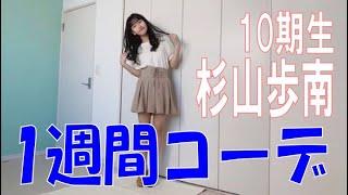 SKE48の「レッツ STAY HOME」 / 10期生杉山歩南 1週間コーデを紹介(テレビ愛知・SKE48共同企画)