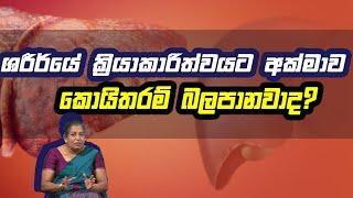 ශරීර්යේ ක්රියාකාරිත්වයට අක්මාව කොයිතරම් බලපානවාද? | Piyum Vila | 29 - 08 -2020 | Siyatha TV Thumbnail