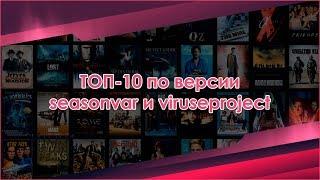 ТОП-10 по версии Seasonvar - выпуск 22 (август 2017)