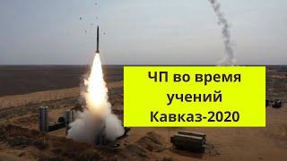 ЧП во время учений Кавказ-2020,ракета  С-400 потеряла управление и рухнула прямо рядом с военными