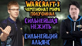 Happy (UD) vs TH000 (HUM). Полуфинал WGL Winter 2019 [Warcraft 3]