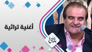 الفنان بشارة الربضي - أغنية تراثية