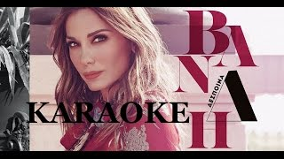 Download Δέσποινα Βανδή - Πέρασα να δω KARAOKE MP3 song and Music Video