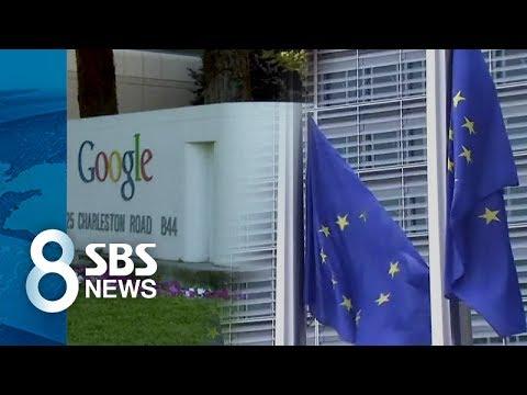 EU, 구글에 '3조' 사상 최대 과징금, 왜? / SBS