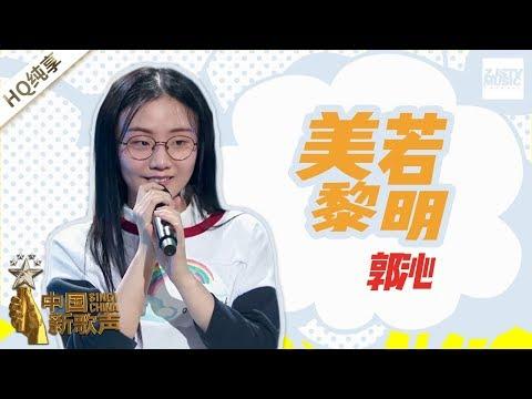 【纯享版】 郭沁《美若黎明》 《中国新歌声2》第4期 SING!CHINA S2 EP.4 20170804 [浙江卫视官方HD]