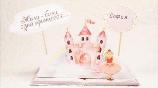 Волшебное поздравление для дочки :)