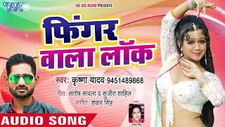 Bhojpuri Song 2019 - फिंगर वाला लॉक - Krishna Yadav - Finger Wala Lock - New Bhojpuri Gana 2019