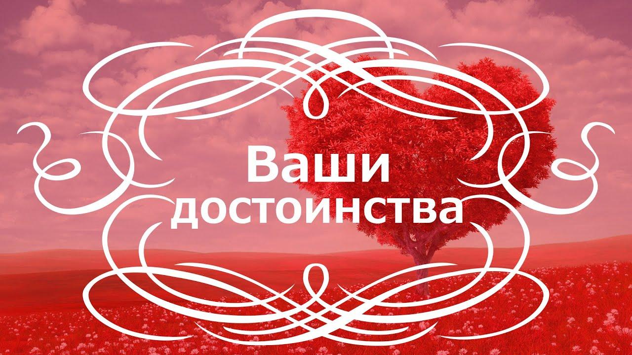 Екатерина Андреева - Ваши достоинства