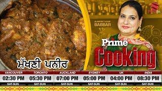 Prime Cooking # 2_Gurpreet Babbar - Makhani Panner Recipe (Prime Asia TV)