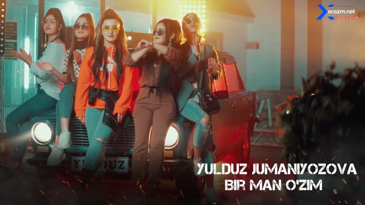 Yulduz Jumaniyozova - Bir man o'zim | Юлдуз Жуманиёзова - Бир ман узим