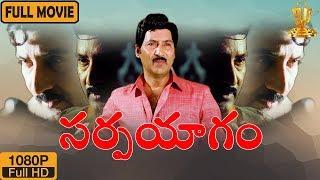 Sarpayagam Telugu Full Movie HD | Telugu Movies HD | Sobhan Babu | Roja | Suresh Productions