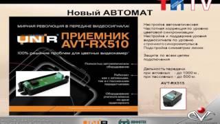 Видеотрансмиттеры AVT – оборудование для передачи аналогового видеосигнала по витой паре(, 2017-02-03T06:45:47.000Z)
