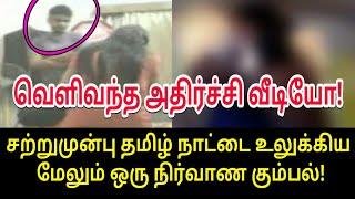 தமிழ் நாட்டை உலுக்கிய மேலும் ஒரு சம்பவம்! | pollachi News | Latest pollachi Video