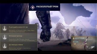 """Destiny 2 """"Расколотый трон"""" Полное прохождение(Поэтапно) + награды(Экзот лук и триумфы)"""