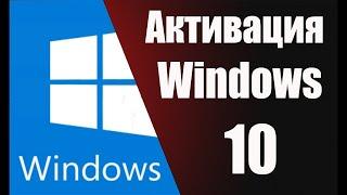 Как убрать водяной знак Windows 10 Активация Windows 10