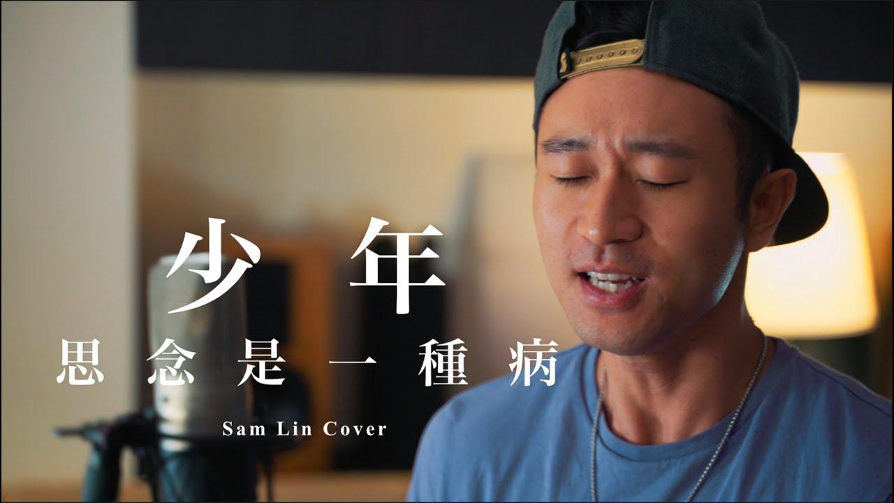 夢然《少年》+ 張震嶽《思念是一種病》【Sam Lin Cover】